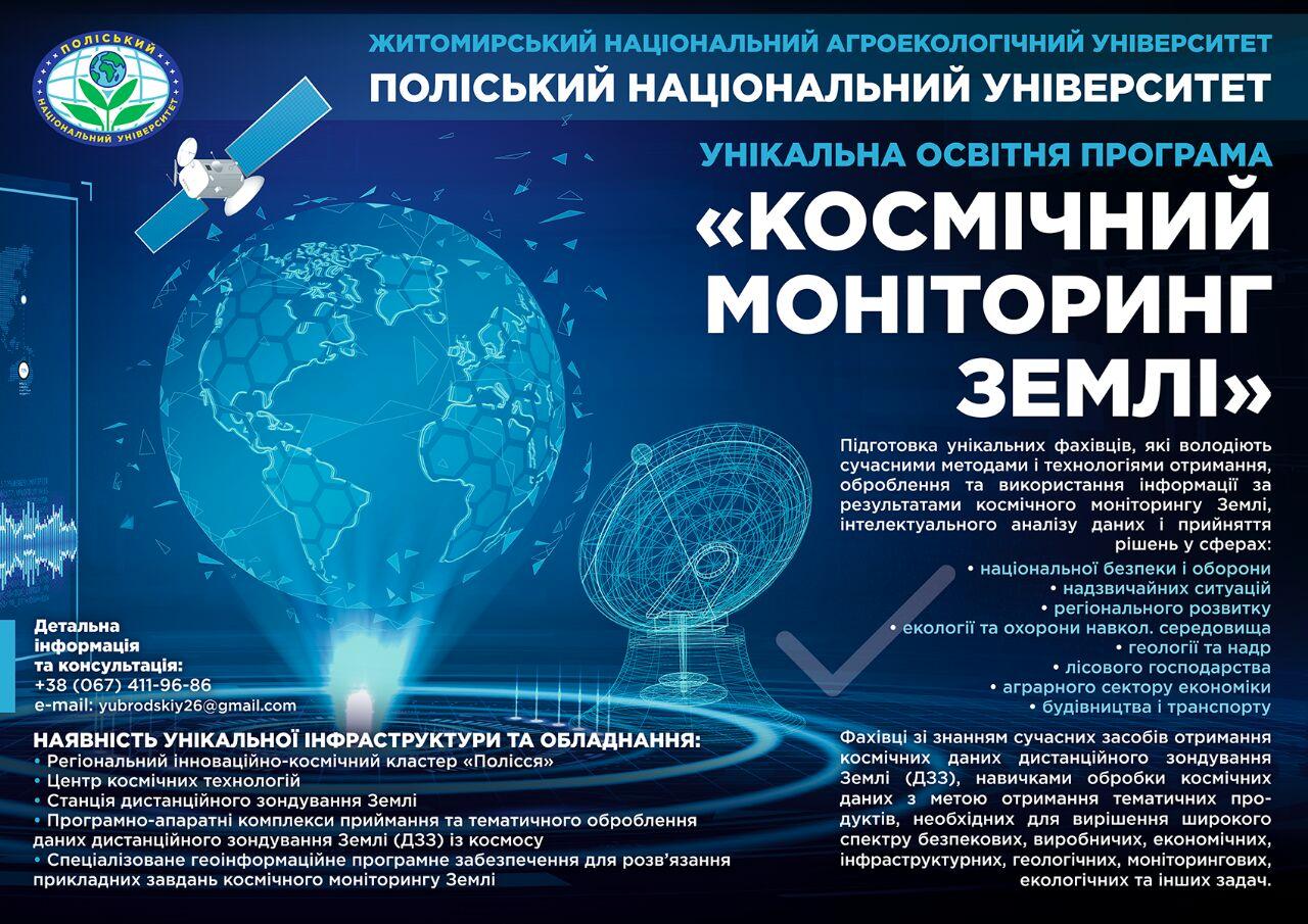 Освітня програма «Космічний моніторинг Землі»
