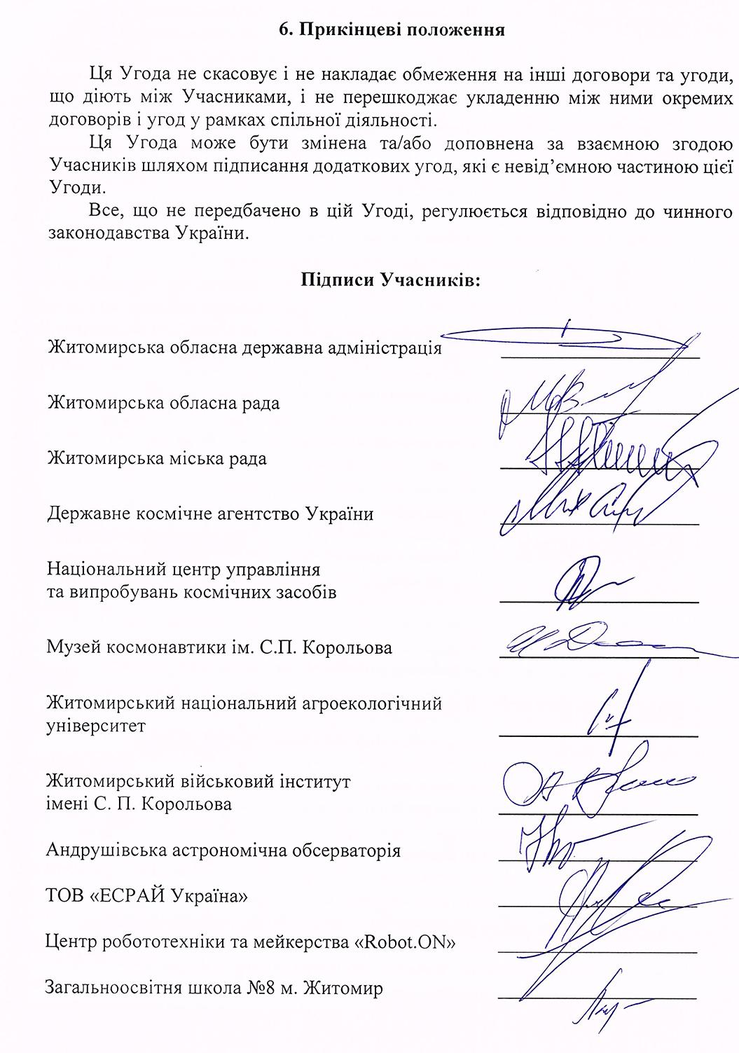 """Угода про створення інноваційно - космічного кластера """"Полісся"""""""